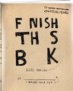 Закончи эту книгу. Кери Смит