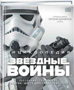 Энциклопедия «Звездные войны»