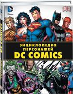 Энциклопедия персонажей DC Comics»