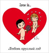 Love is… Любовь круглый год