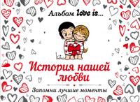 Альбом Love is… История нашей любви: запомни лучшие моменты