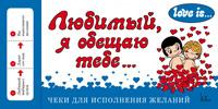 Love is… Любимый, я обещаю тебе. Чеки для исполнения желаний