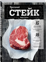 Идеальный стейк