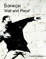Бэнкси. Wall and Piece