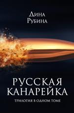 Русская канарейка