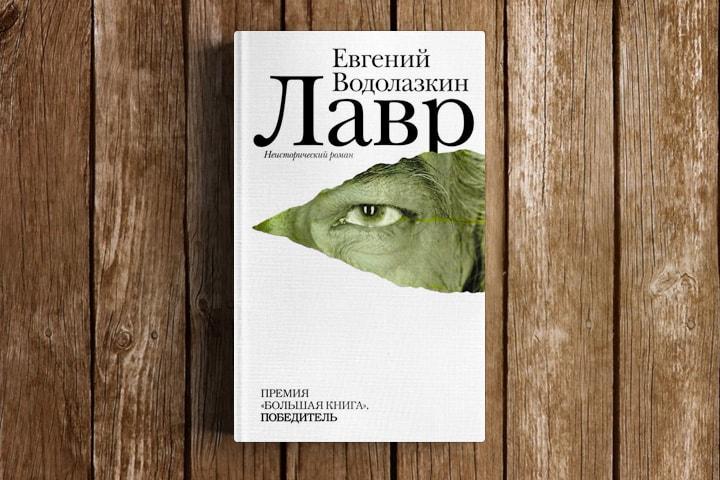 ЕВГЕНИЙ ВОДОЛАЗКИН ЛАВР СКАЧАТЬ БЕСПЛАТНО
