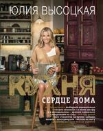Кухня – сердце дома
