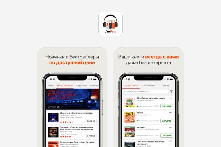 Приложение с бесплатными аудиокнигами. Программы для прослушивания аудиокниг на Андроид