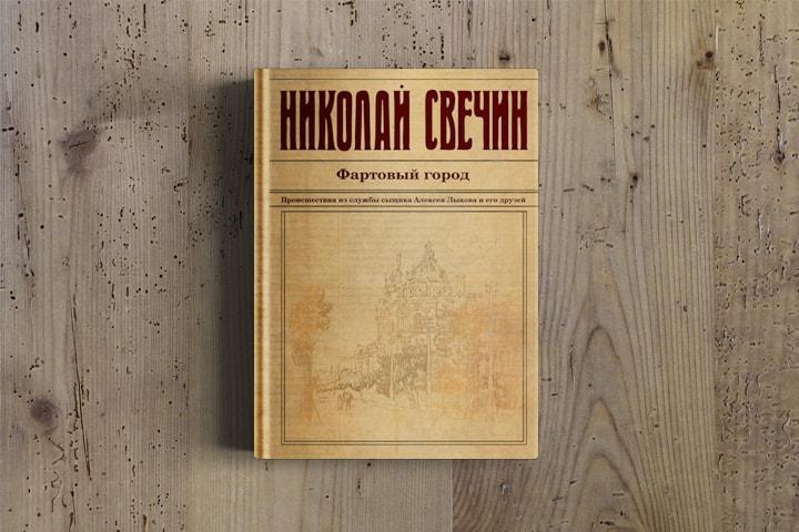 АУДИОКНИГУ Н.СВЕЧИН ФАРТОВЫЙ ГОРОД СКАЧАТЬ БЕСПЛАТНО
