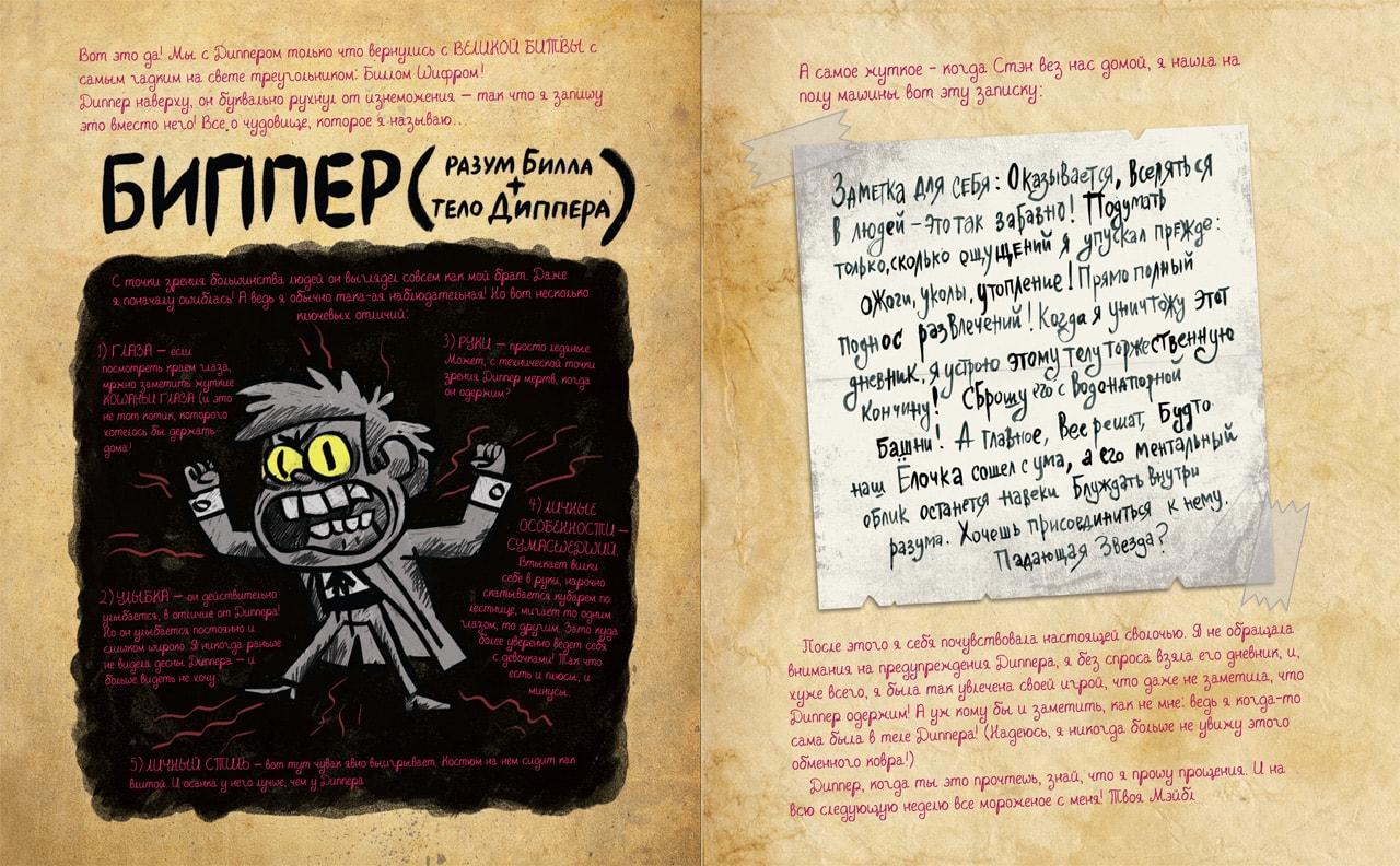 картинки из дневников гравити фолз