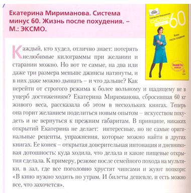 Диета Марина Мириманова.