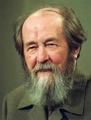 Солженицын Александр Исаевич