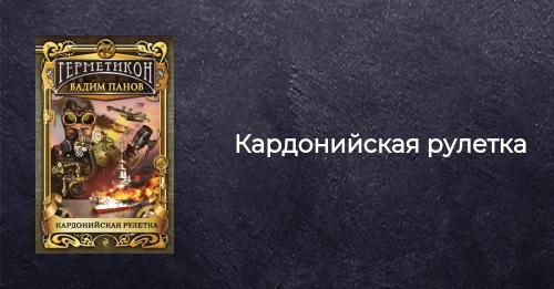 Кардонийская рулетка читать онлайн бесплатно заграничные казино онлайн