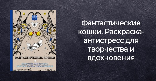Книга Фантастические кошки Раскраска антистресс для ...