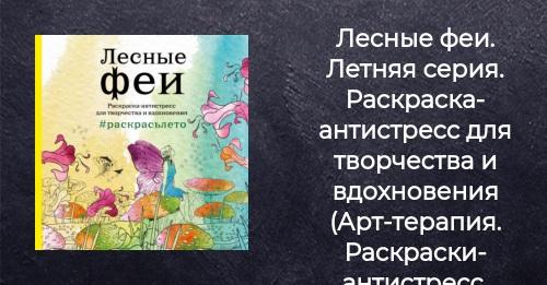 Книга Лесные феи Летняя серия Раскраска антистресс для ...
