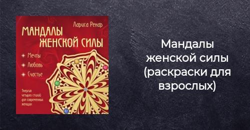 Книга Мандалы женской силы (раскраски для взрослых) Лариса ...