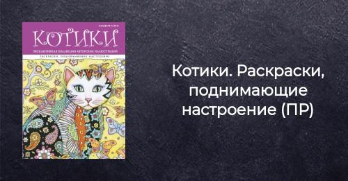 Книга Котики Раскраски поднимающие настроение (ПР) купить ...