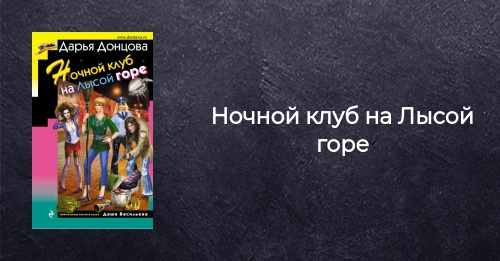 Книги ночной клуб ночные клубы отзывы форум