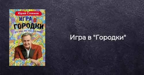 Книга Игра в Городки Юрий Стоянов купить, скачать, читать