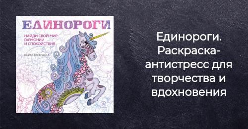 Книга Единороги Раскраска антистресс для творчества и ...