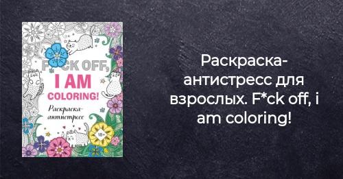 Книга Раскраска антистресс для взрослых F*ck off i am ...