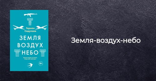 Книга Земля воздух небо Герман Садулаев