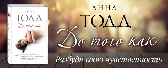 Анна Тодд «До того как»