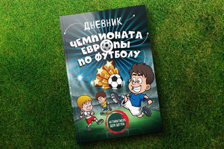 Подарки для футбольных болельщиков