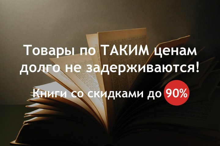 701c9f3fb4b2 Книги со скидкой до 90%