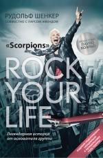 Презентация книги «Rock your life» Рудольфа Шенкера в Москве