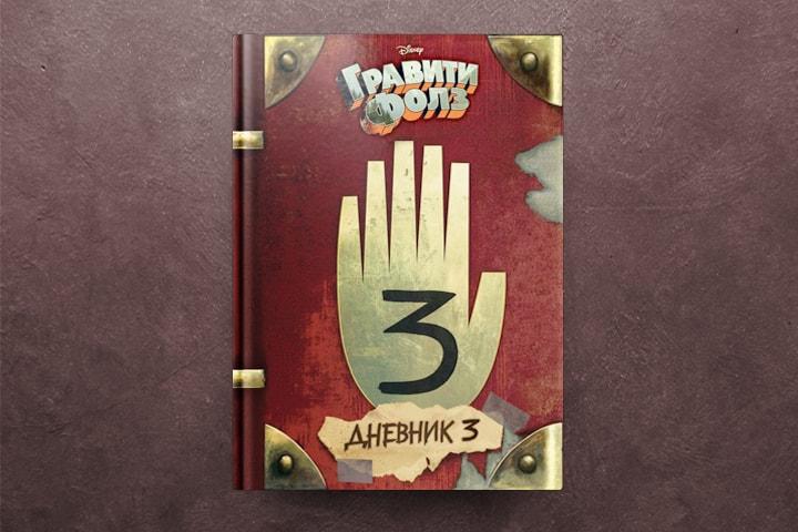 Книга автора хирш алекс гравити фолз. Дневник 3 самые популярные книги современности только в книготорговой сети буквоед. Доставка по всей.