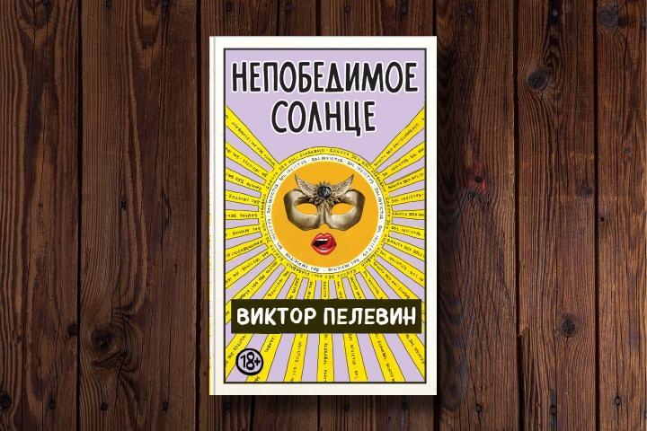 Новая книга Виктора Пелевина выйдет вавгусте