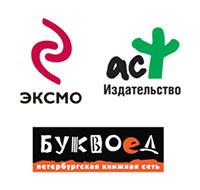«Эксмо», «АСТ» и «Буквоед» на IX Санкт-Петербургском международном книжном салоне