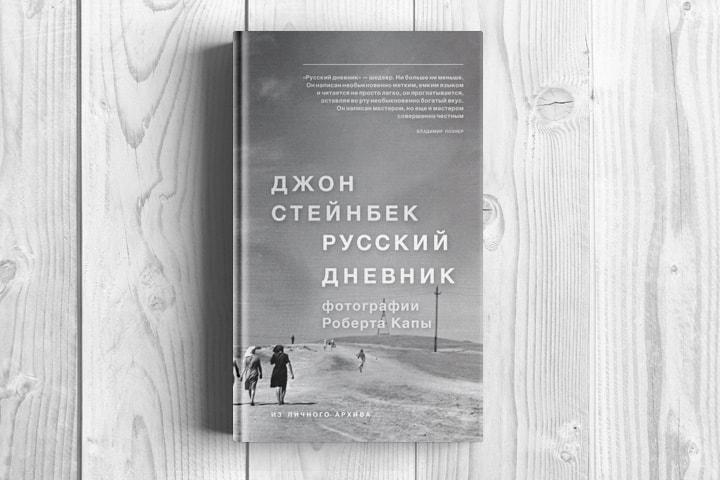 Джон Стейнбек: Русский дневник