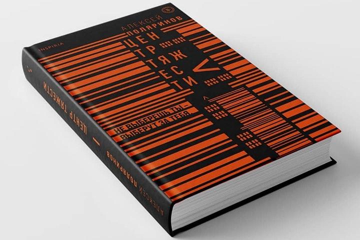 Какие тайны скрывает дебютный роман Алексея Поляринова «Центр тяжести»