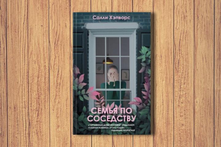 7 причин прочитать роман «Семья по соседству» Салли Хэпворс