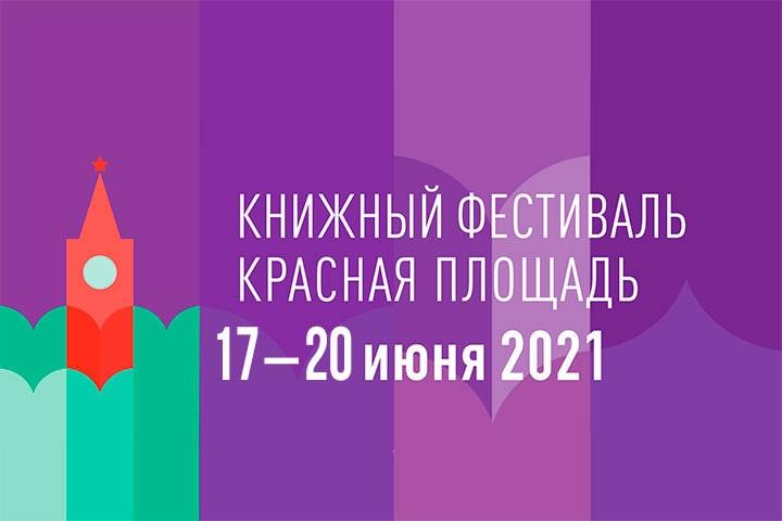 В Москве стартует книжный фестиваль «Красная площадь»