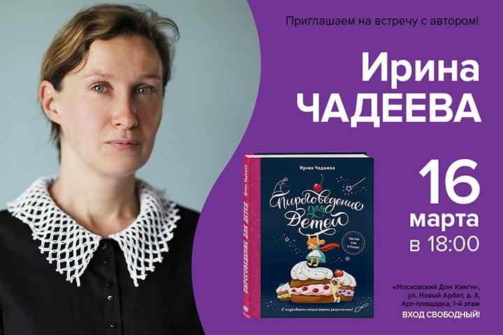 ef5fa4aa04fbc Ирина Чадеева расскажет о «Пироговедении для детей»
