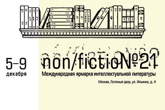 Программа «Эксмо» на Non Fiction-2019