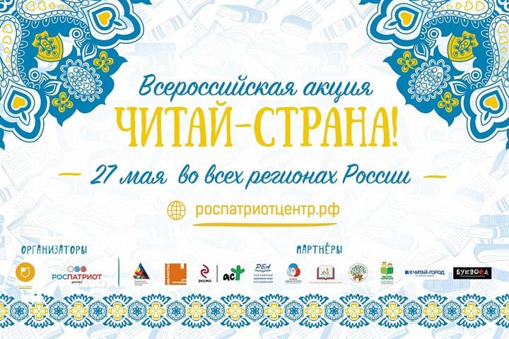 Картинки по запросу акция читай-страна