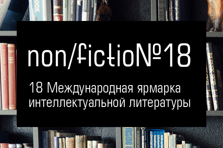 Non/fiction: День 3. Отчет