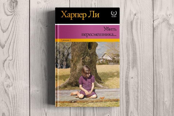Убить пересмешника скачать книгу харпер ли: скачать бесплатно fb2.