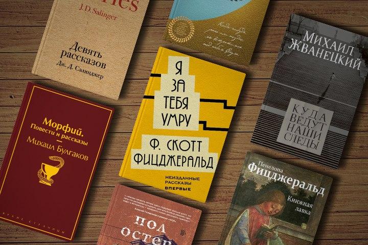 Книги одного вечера: 7коротких романов исборников рассказов