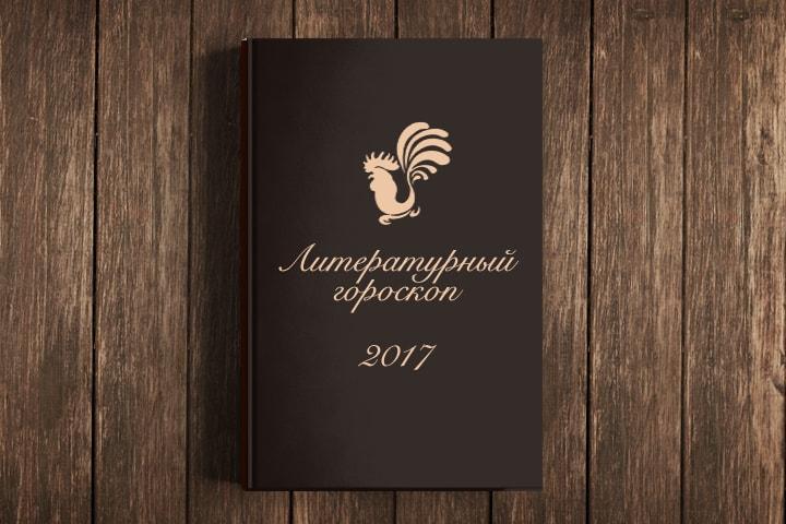 Литературный гороскоп на 2017 год