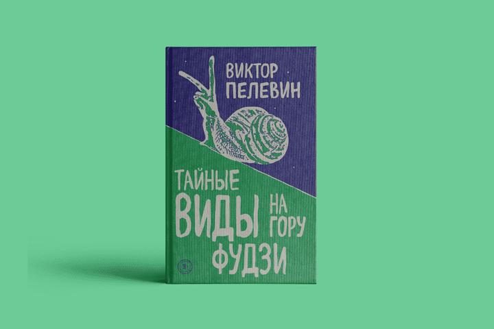 Новый роман Пелевина выйдет в октябре