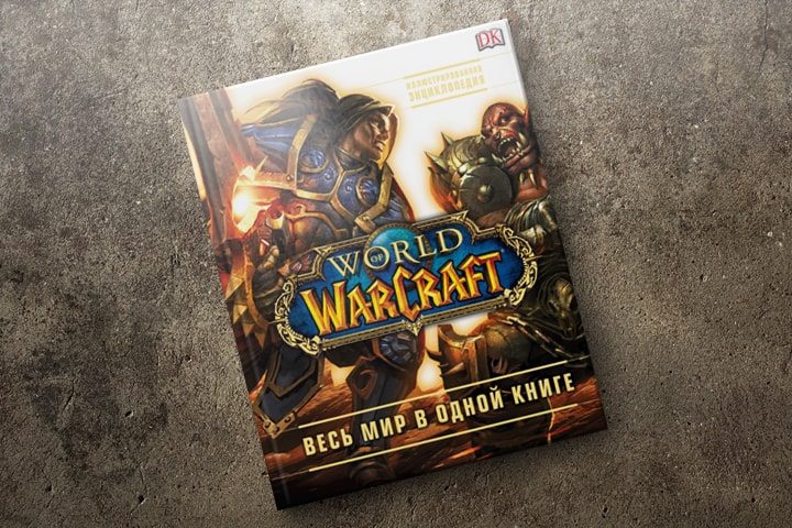 Скачать книгу про wow