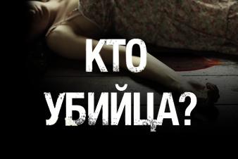 Литературный тест: Кто убийца?