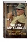 В«Эксмо» выходит первая автобиография Никиты Михалкова «Территория моей любви»