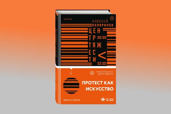 Смотрим, слушаем, узнаем больше: «Центр тяжести» Алексея Поляринова