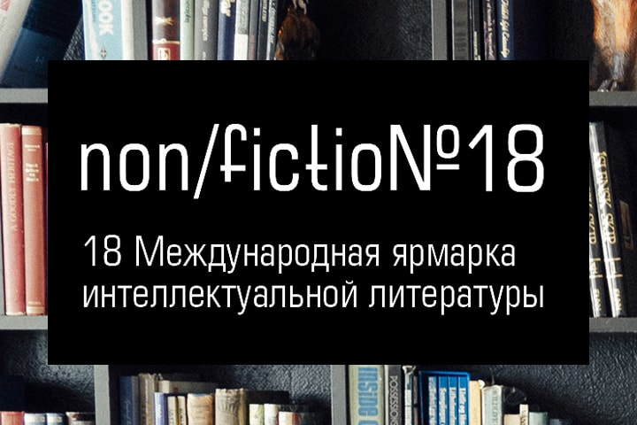 Программа «Эксмо» на Non/fiction №18